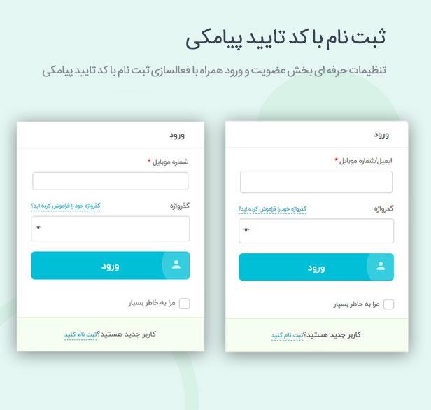 ورود و ثبت نام در قالب مشابه دیجی کالا