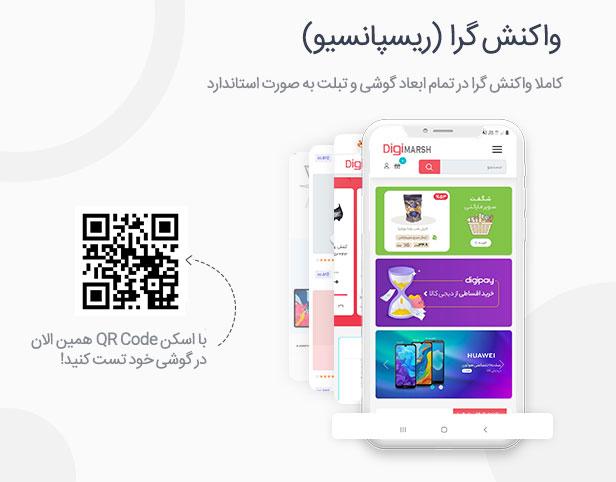 نمایش موبایل قالب دیجی کالا