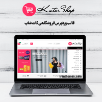 قالب kuteshop وردپرس – کات شاپ فارسی