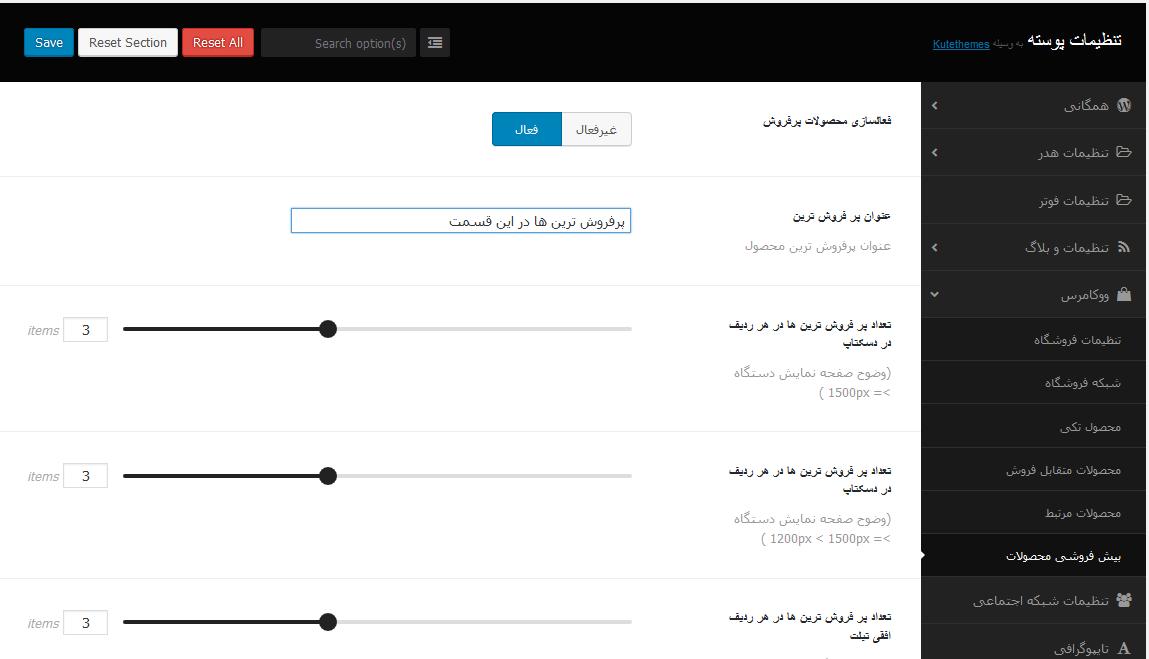تنظیمات قالب kuteshop فارسی