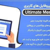 افزونه پروفایل وردپرس Ultimate Member ساخت پنل کاربری در وردپرس