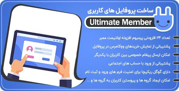 افزونه ultimate-member