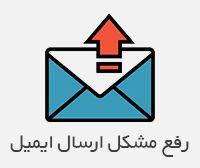 رفع مشکل ارسال ایمیل در وردپرس