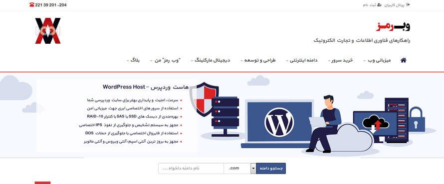 هاست وردپرس وب رمز