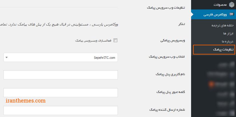 تنظیمات افزونه پیامک ووکامرس Persian Woocommerce Sms