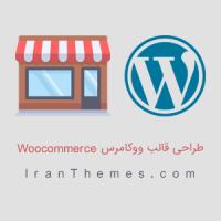 طراحی قالب ووکامرس برای راه اندازی فروشگاه با وردپرس
