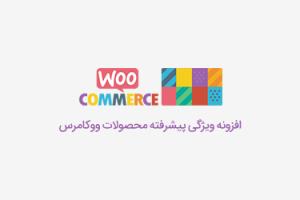 افزونه ویژگی پیشرفته محصولات ووکامرس WooCommerce Variation Swatches