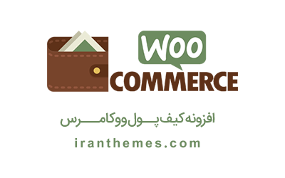 افزونه کیف پول ووکامرس - پرداخت با شارژ حساب کاربری Woocommerce Wallet