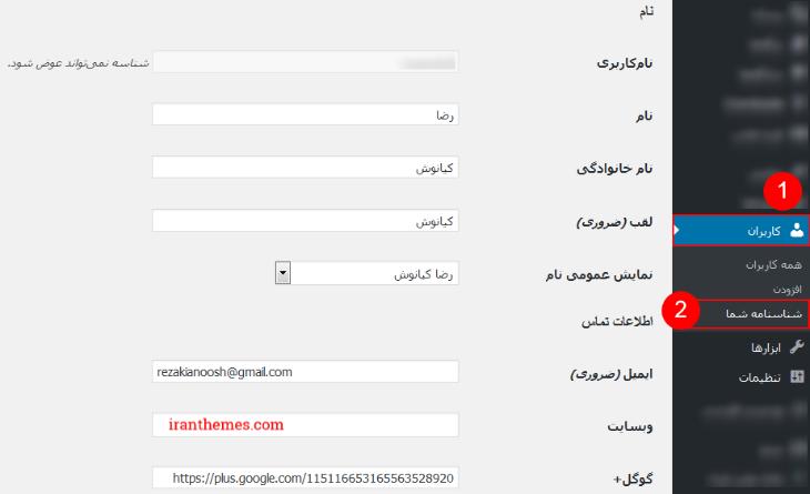 تنظیمات وردپرس بخش اطلاعات نویسنده و کاربر