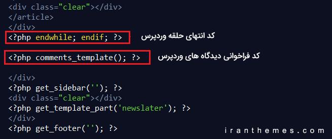 کد فعال کردن ارسال نظر نوشته های وردپرس