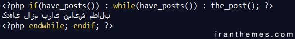 کد نمایش نوشته بروز شده وردپرس در صفحه اصلی