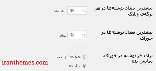 تنظیمات بخش صفحه بندی نوشته ها در وردپرس