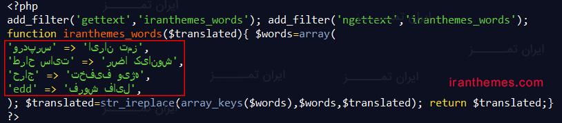 کد تغییر کلمات و ویرایش ترجمه در قالب وردپرس