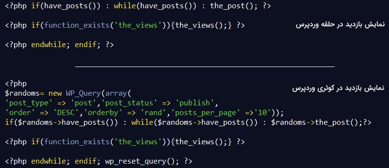 کد نمایش تعداد بازدید مطالب وردپرس توسط افزونه
