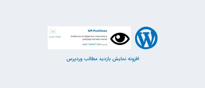 نمایش تعداد بازدید مطالب وردپرس توسط افزونه WP-PostViews