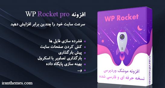 افزونه wp rocket - راکت وردپرس