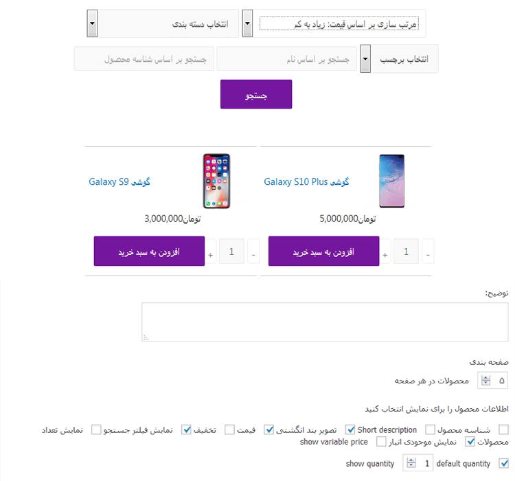 تنظیمات ساخت فرم سفارش سریع ووکامرس