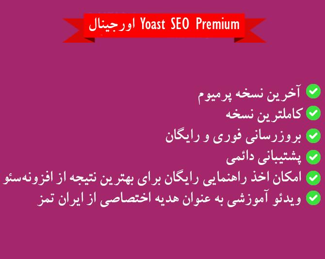 معرفی افزونه Yoast Seo Premium